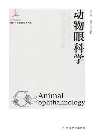 动物眼科学