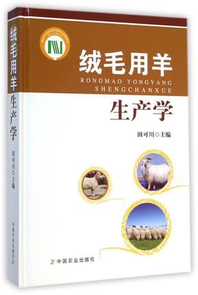 绒毛用羊生产学(精)