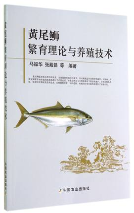 黄尾鰤繁育理论与养殖技术