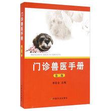 门诊兽医手册(第二版) 李宏全编著