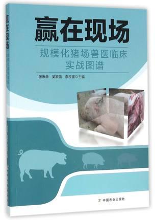 赢在现场(规模化猪场兽医临床实战图谱)