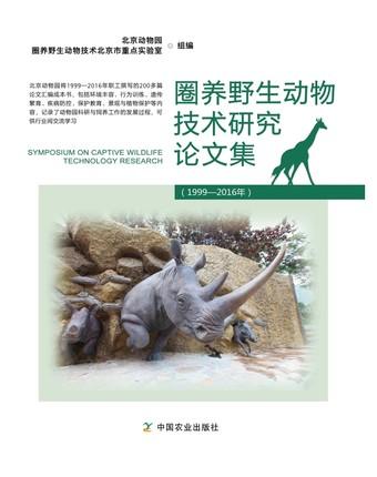 圈养野生动物技术研究论文集(1999—2016年)
