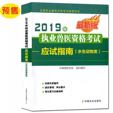 2019年执业兽医资格考试应试指南(水生动物类)