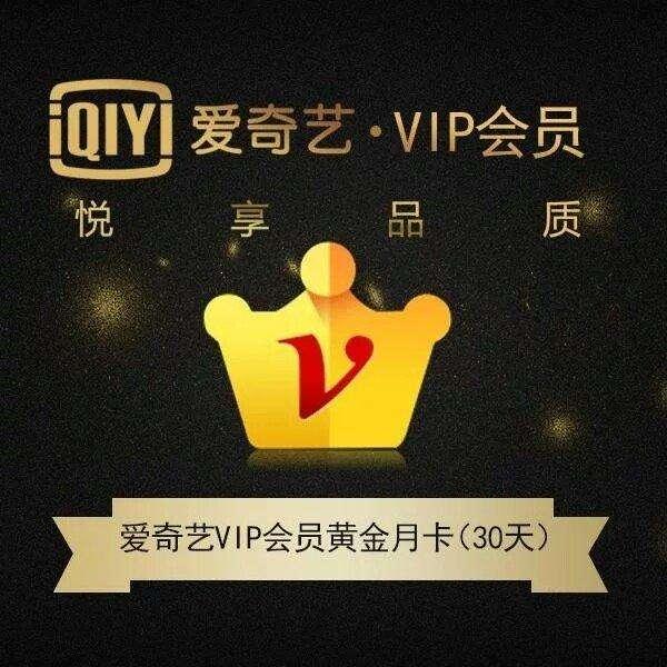 爱奇艺黄金VIP30天月会员