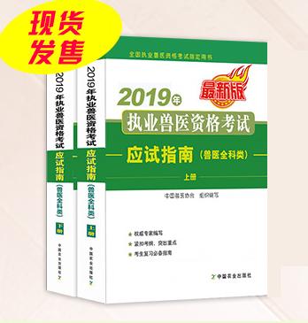 2019年执业兽医资格考试应试指南(兽医全科类)(上、下册)
