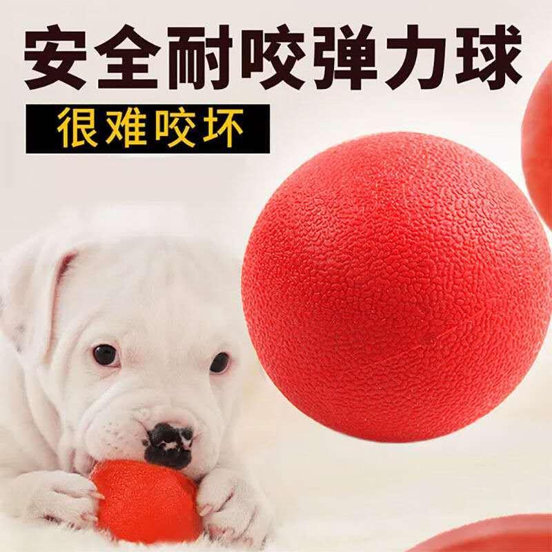 狗狗磨牙棒实心玩具弹力球耐咬幼犬金毛泰迪小中型犬逗狗宠物用品