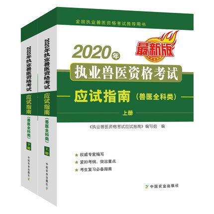 现货包邮2020年执业兽医资格考试应试指南兽医全科类上下册