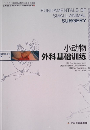 小动物外科基础训练 黄坚,林德贵主译
