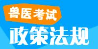 江苏省2017执业兽医资格申请审核通过名单